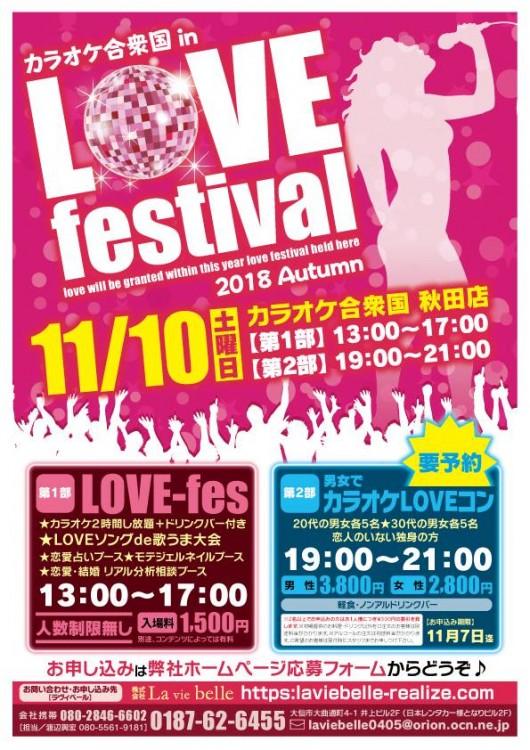 第1回 LOVEフェス2018
