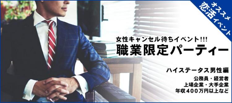 20代女子&ハイステ男性&長岡ナイト