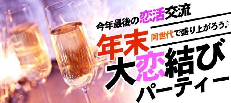 年末大恋結びパーティー@長崎