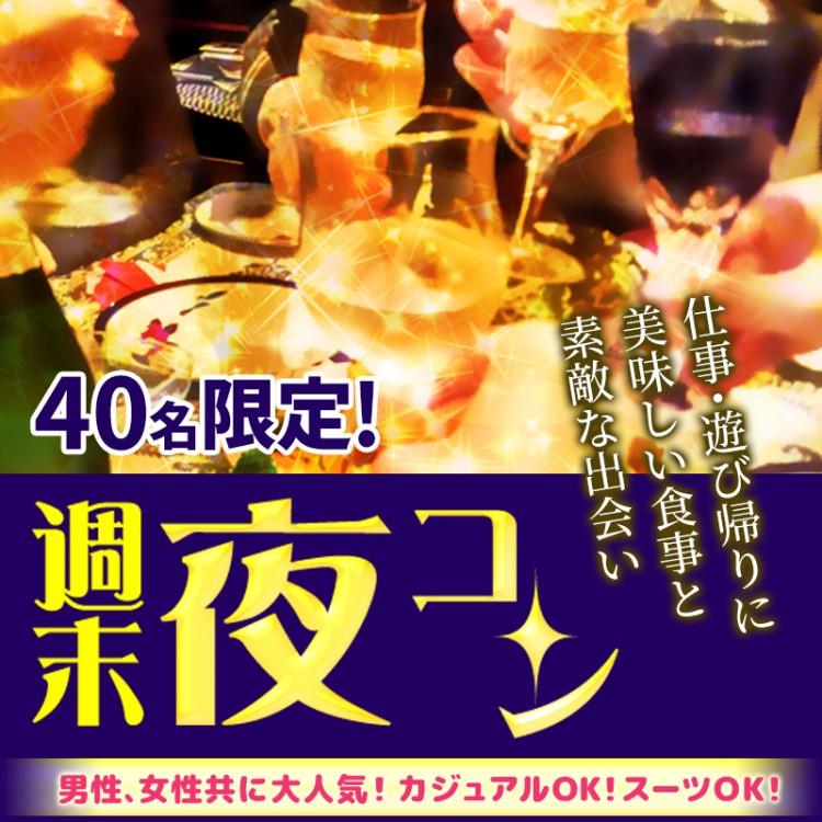 週末夜コンin姫路