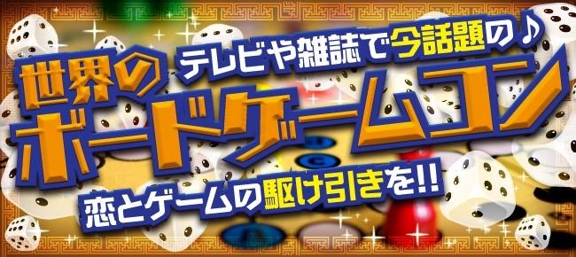 オモシロ体験企画!ボードゲームコン♪