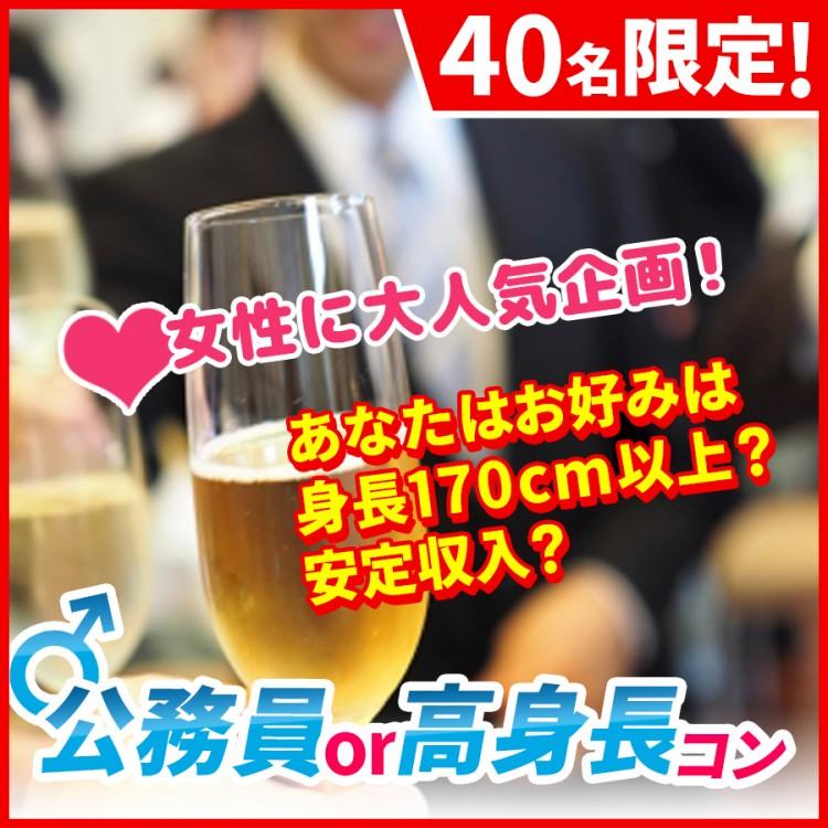 公務員or高身長in仙台
