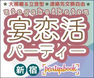 《新宿》大規模&立食型宴恋活パーティー