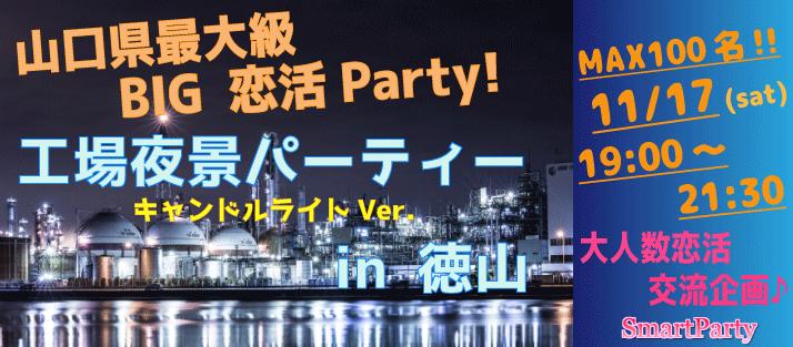 工場夜景BIG恋活パーティー