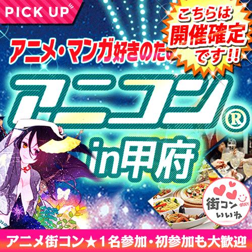 アニメ街コン「大人のアニコンin甲府」