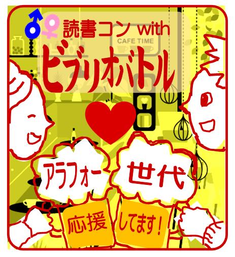 大人の読書コン with ビブリオバトル