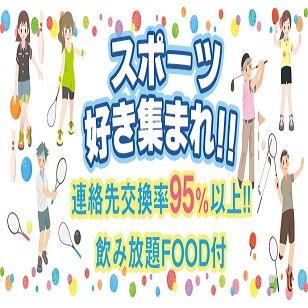 渋谷/スポーツ好き限定パーティー