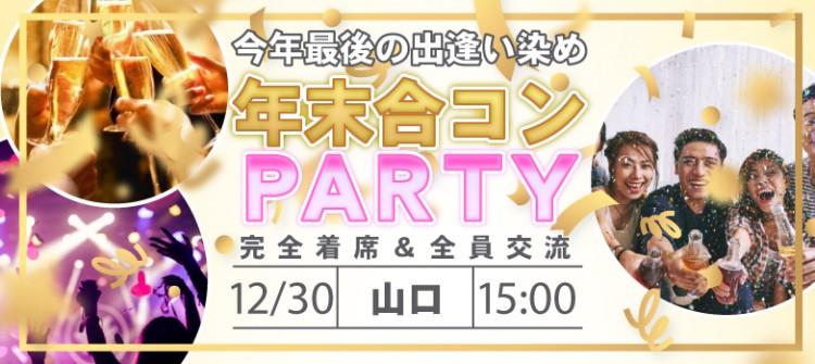年末合コンパーティー♪@山口