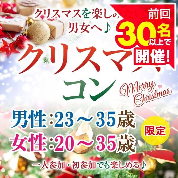 クリスマスコンin那覇市松山~年の差編~