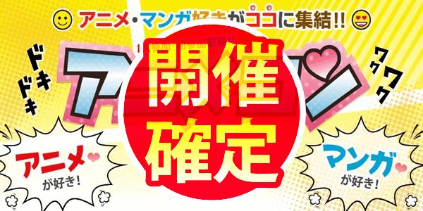 平日夜の同世代アニメコン@小倉