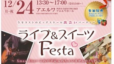ライブ&スイーツFesta