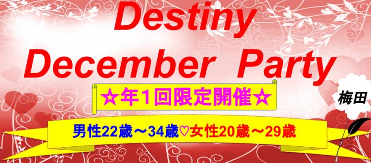Destiny December