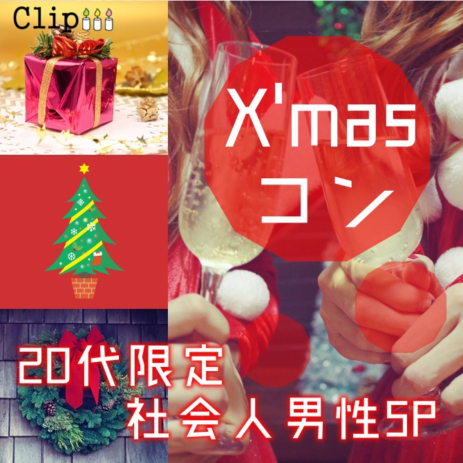 20代限定クリスマスコン★成田