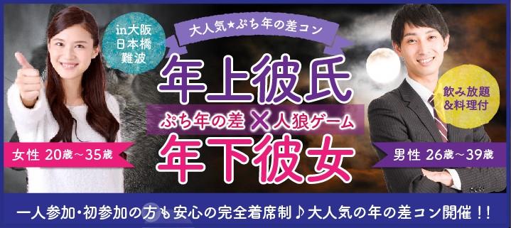 ぷち年の差 人狼ゲームコン