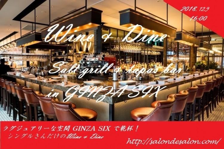 GINZA SIXラグジュアリーワイン会