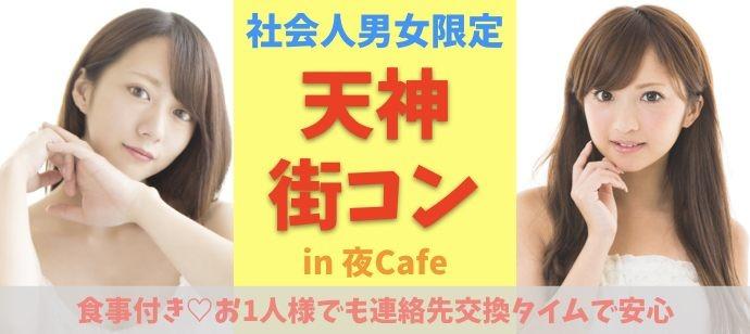 社会人男女 天神Cafeコン