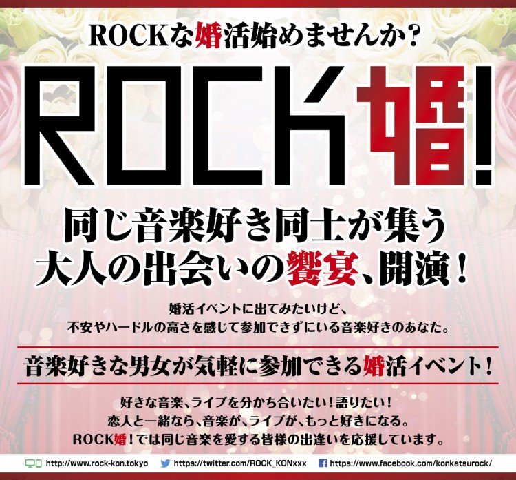 第7回 【ROCK婚!】BUCK-TICK好き