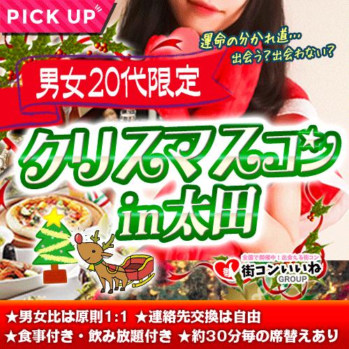 20代限定クリスマコンin太田