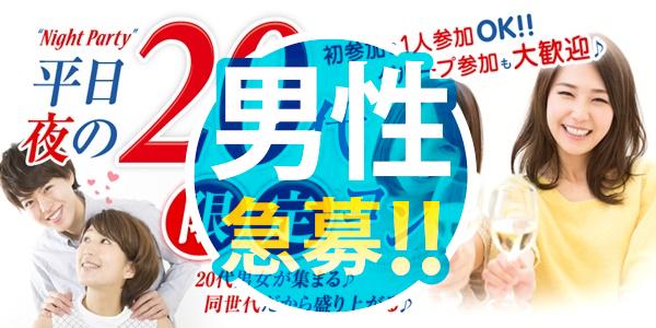 金曜開催!平日夜の20代限定コン@長野