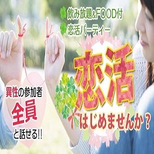 【渋谷】同世代限定(20歳~39歳)恋活パーティー
