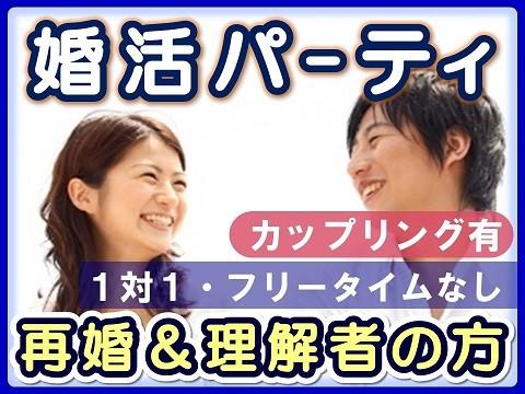 第22回 】群馬県高崎市・恋活&婚活パーティ22
