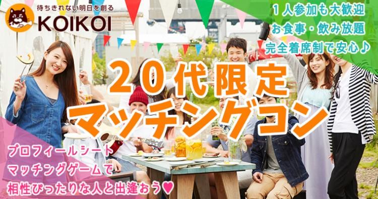 20代限定マッチングコン in 佐賀