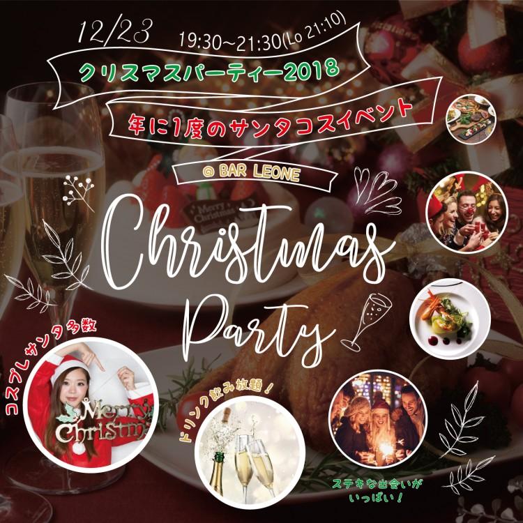 コスプレクリスマスパーティ名古屋