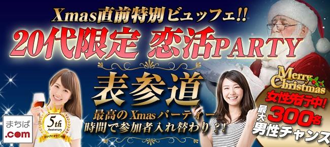 第84回 表参道恋活パーティー