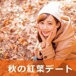 秋満喫!京都で男女ペアの紅葉デート♪