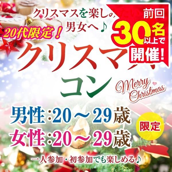 20代限定♪クリスマスコンin小倉