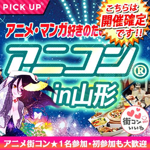 第43回 アニメ好きの街コン「アニコン山形」