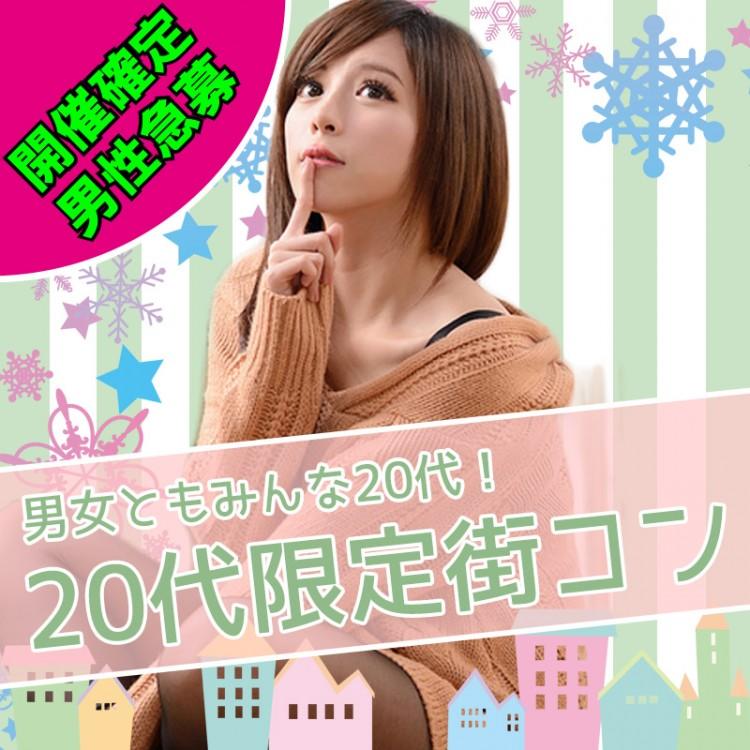 ピュアコン20代in松本