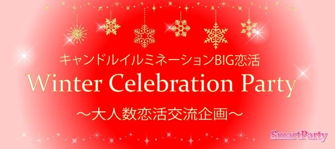 Winter恋活パーティー