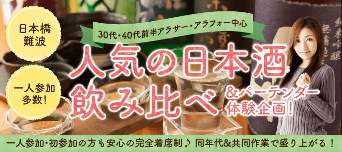 30〜40代前半 日本酒飲み比べ
