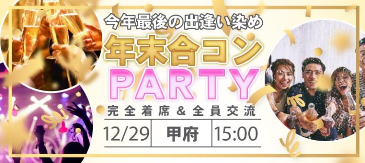 年末合コンパーティー♪@甲府