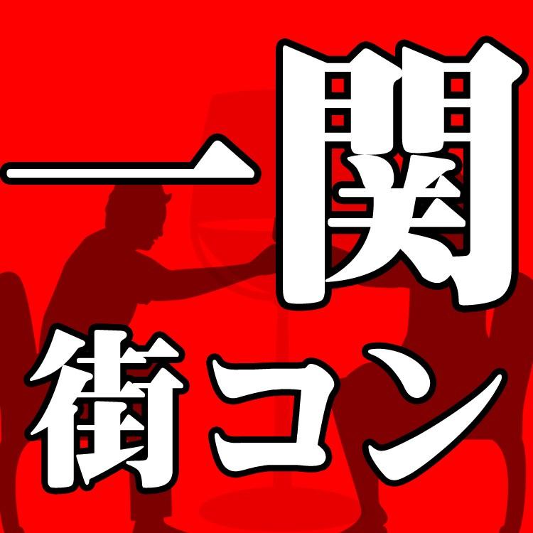 一関コン 7周年大感謝祭!!