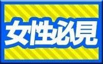 12/12 渋谷でクリクリケーキ恋活