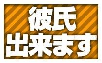 11/20 渋谷 一人参加限定恋活