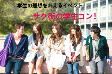 第66回 学生コンin新宿