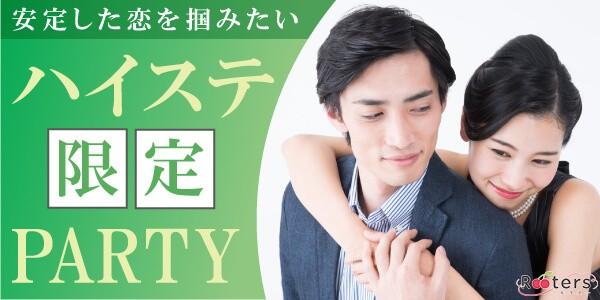 1人参加&ハイステ男性恋活