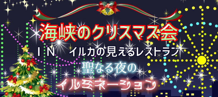 【下関市婚活サポート事業】クリスマス会