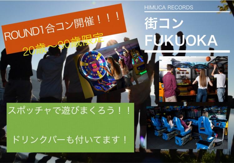 福岡【ROUND1街コン】