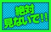 12/5 大宮で新感覚のオフ会