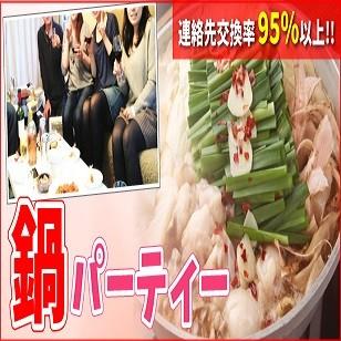 鍋&恋活街コンパーティー