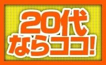 11/17 新宿 20代で新感覚街コン