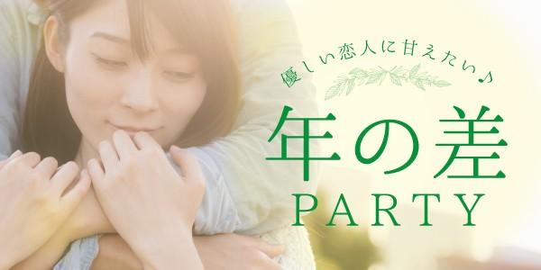 大阪★一人参加×年の差恋活
