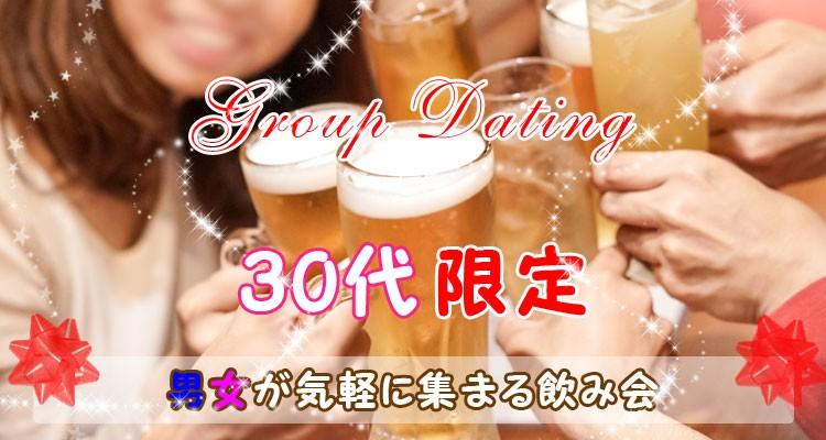 30代限定•恋活【飲み会コン】