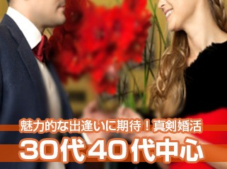 第1回 30代から始める大人の恋愛!安定職業編