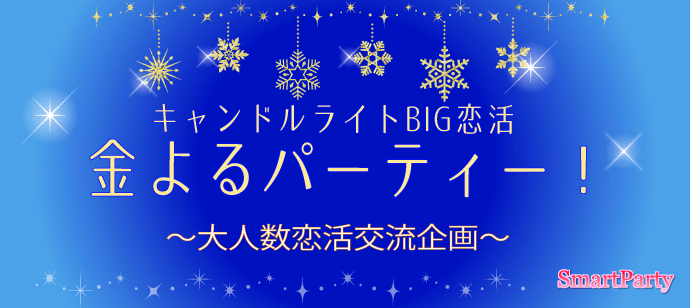 キャンドルライトBIG恋活パーティー