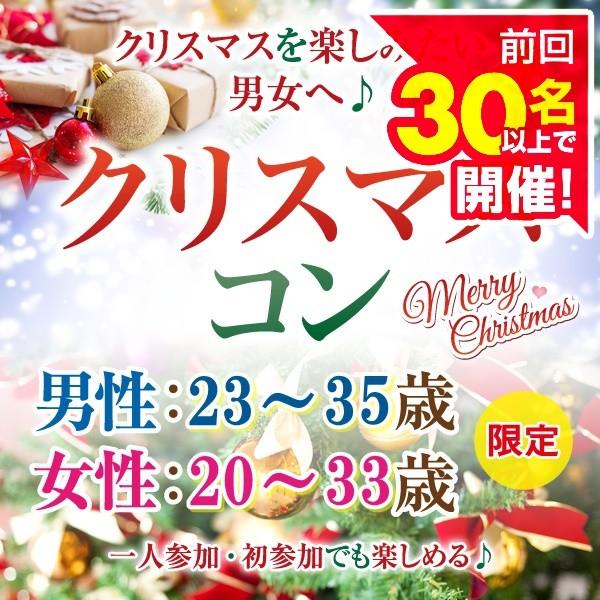 クリスマスコンin徳山~ちょっと年差編